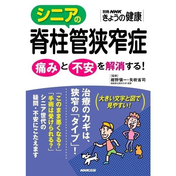 シニアの脊柱管狭窄症 痛みと不安を解消する!(NHK出版) [電子書籍]