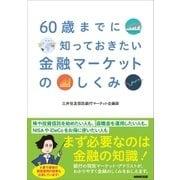 60歳までに知っておきたい金融マーケットのしくみ(NHK出版) [電子書籍]