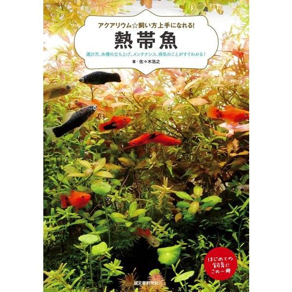 熱帯魚(誠文堂新光社) [電子書籍]