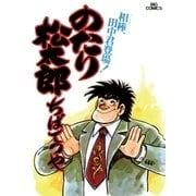 のたり松太郎 2(小学館) [電子書籍]