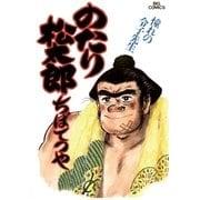 のたり松太郎 23(小学館) [電子書籍]