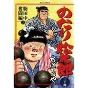のたり松太郎 34(小学館) [電子書籍]