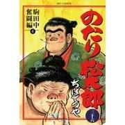 のたり松太郎 36(小学館) [電子書籍]