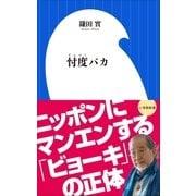 忖度バカ(小学館新書)(小学館) [電子書籍]