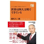 シリーズ・企業トップが学ぶリベラルアーツ 世界は四大文明でできている(NHK出版) [電子書籍]