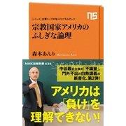 シリーズ・企業トップが学ぶリベラルアーツ 宗教国家アメリカのふしぎな論理(NHK出版) [電子書籍]