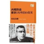 西郷隆盛 維新150年目の真実(NHK出版) [電子書籍]