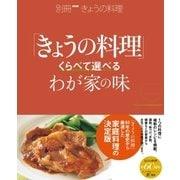 くらべて選べるわが家の味(NHK出版) [電子書籍]