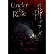 Under the Rose(9) 春の賛歌【電子限定おまけ付き】(幻冬舎コミックス) [電子書籍]