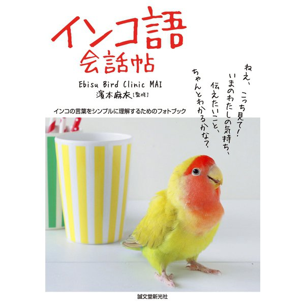インコ語会話帖(誠文堂新光社) [電子書籍]