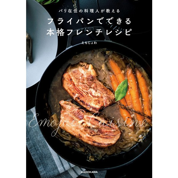 パリ在住の料理人が教える フライパンでできる本格フレンチレシピ(KADOKAWA) [電子書籍]