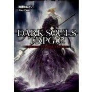 DARK SOULS TRPG 02 LORD OF CINDER FALLEN(KADOKAWA / 富士見書房) [電子書籍]