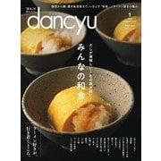 dancyu 2018年1月号(プレジデント社) [電子書籍]