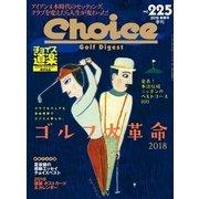 Choice(チョイス) 2018年新春号(ゴルフダイジェスト社) [電子書籍]