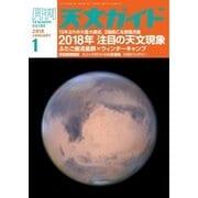 天文ガイド 2018年1月号(誠文堂新光社) [電子書籍]