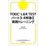 TOEIC L&R TEST パート3・4特急II 実践トレーニング(朝日新聞出版) [電子書籍]