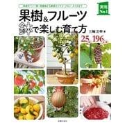 果樹&フルーツ 鉢で楽しむ育て方(主婦の友社) [電子書籍]