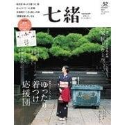 七緒 vol.52(プレジデント社) [電子書籍]