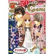 Sho-Comi 2018年1号(2017年12月5日発売)(小学館) [電子書籍]