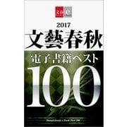 2017文藝春秋電子書籍ベスト100【文春e-Books】(文藝春秋) [電子書籍]