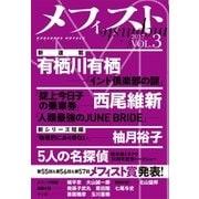 メフィスト 2017 VOL.3(講談社) [電子書籍]