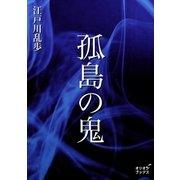 孤島の鬼(オリオンブックス) [電子書籍]