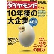 週刊ダイヤモンド 06年1月14日号(ダイヤモンド社) [電子書籍]