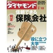 週刊ダイヤモンド 06年2月18日号(ダイヤモンド社) [電子書籍]