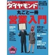 週刊ダイヤモンド 06年4月1日号(ダイヤモンド社) [電子書籍]