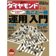 週刊ダイヤモンド 06年4月22日号(ダイヤモンド社) [電子書籍]