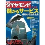 週刊ダイヤモンド 06年6月24日号(ダイヤモンド社) [電子書籍]
