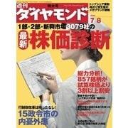 週刊ダイヤモンド 06年7月8日号(ダイヤモンド社) [電子書籍]