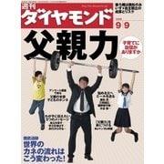 週刊ダイヤモンド 06年9月9日号(ダイヤモンド社) [電子書籍]
