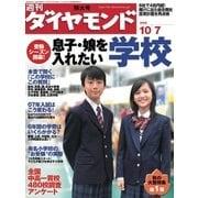 週刊ダイヤモンド 06年10月7日号(ダイヤモンド社) [電子書籍]