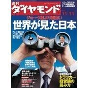 週刊ダイヤモンド 06年11月11日号(ダイヤモンド社) [電子書籍]