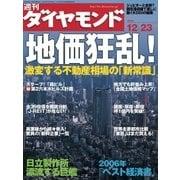 週刊ダイヤモンド 06年12月23日号(ダイヤモンド社) [電子書籍]
