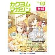カクヨムマガジン VOL.3 第2回カクヨムWeb小説コンテスト特集(KADOKAWA) [電子書籍]
