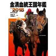 金満血統王国年鑑 for 2018(KADOKAWA / エンターブレイン) [電子書籍]