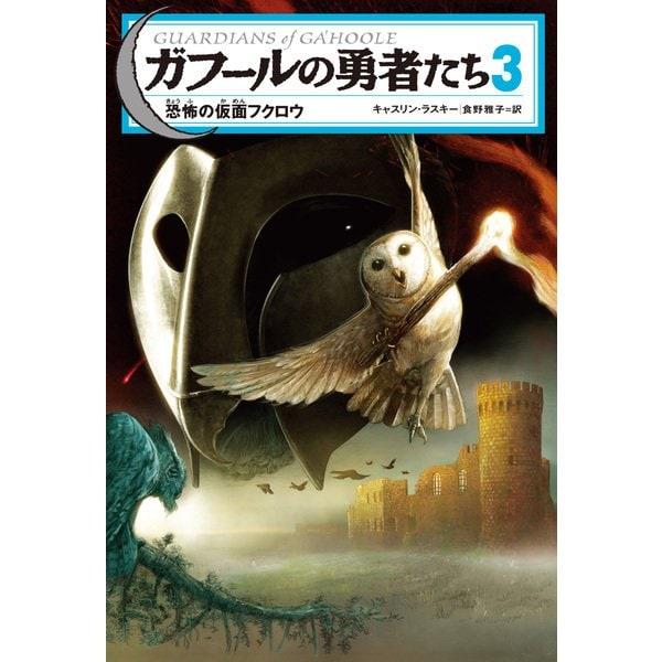 ガフールの勇者たち 3 恐怖の仮面フクロウ(KADOKAWA) [電子書籍]