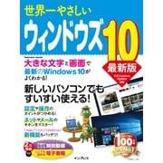 世界一やさしいウィンドウズ 10 最新版(インプレス) [電子書籍]