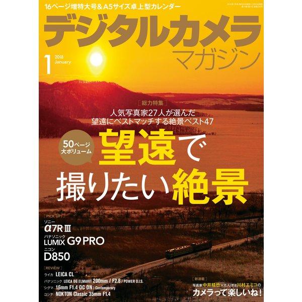 デジタルカメラマガジン 2018年1月号(インプレス) [電子書籍]