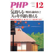 月刊誌PHP 2017年12月号(PHP研究所) [電子書籍]