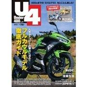 Under400 No.67(クレタパブリッシング) [電子書籍]