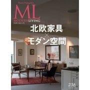 モダンリビング(MODERN LIVING) No.236(ハースト婦人画報社) [電子書籍]