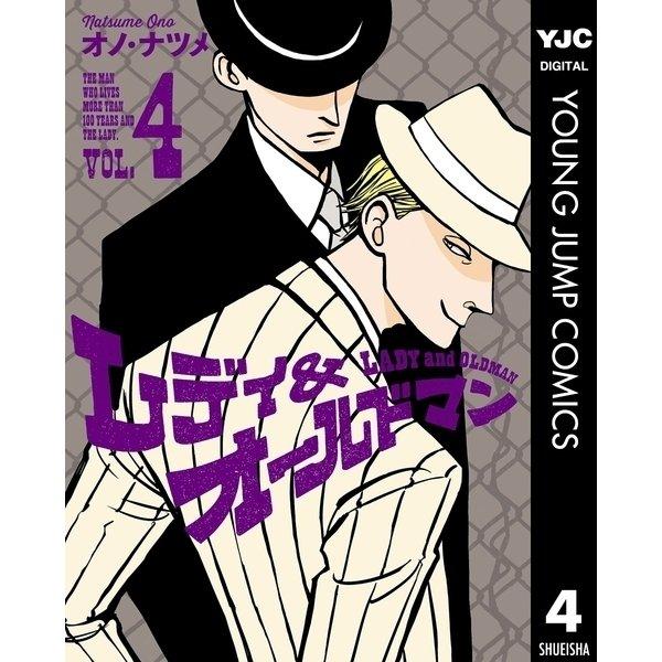 レディ&オールドマン 4(集英社) [電子書籍]