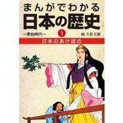 まんがでわかる日本の歴史1 日本のあけぼの-原始時代-(ゴマブックス) [電子書籍]