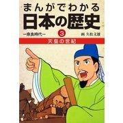 まんがでわかる日本の歴史3 天皇の世紀-奈良時代-(ゴマブックス) [電子書籍]