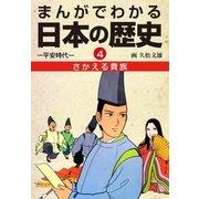 まんがでわかる日本の歴史4 さかえる貴族-平安時代-(ゴマブックス) [電子書籍]