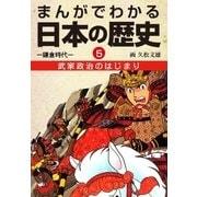 まんがでわかる日本の歴史5 武家政治のはじまり-鎌倉時代-(ゴマブックス) [電子書籍]