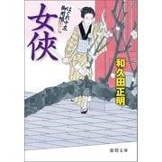 はぐれ十左御用帳 女侠(徳間書店) [電子書籍]